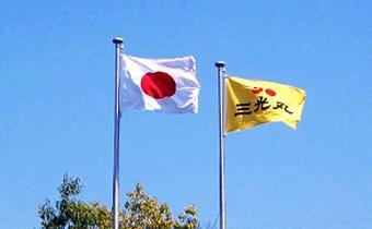 三光丸 国旗と社旗